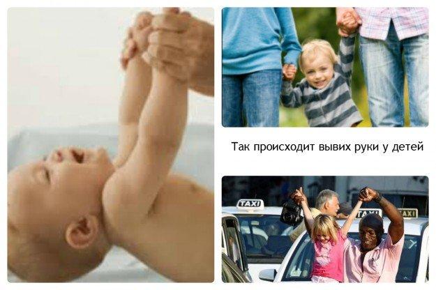 детей нельзя тянуть за руки