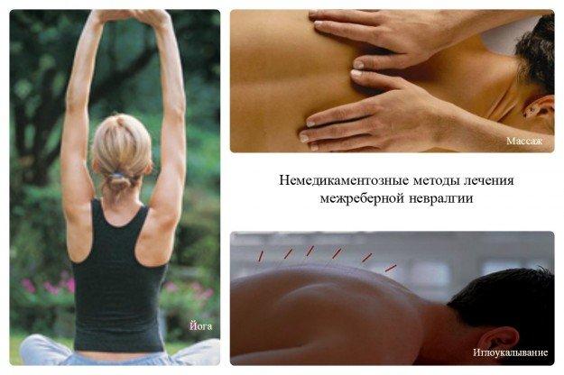 Альтернативные методы лечения весьма популярны, при лечении межреберной невралгии