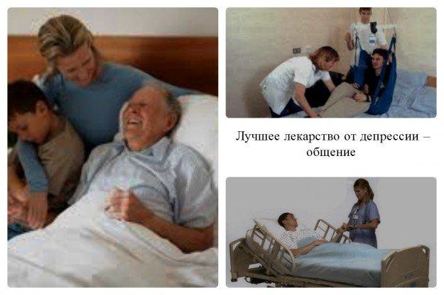 Лежачих больных нельзя надолго оставлять одних