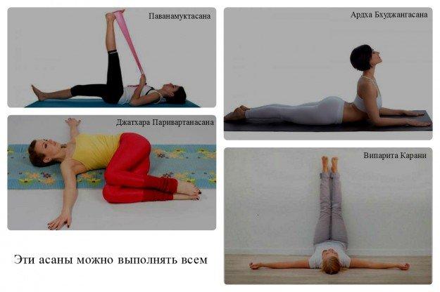 Данные асаны помогают избавиться от боли в спине