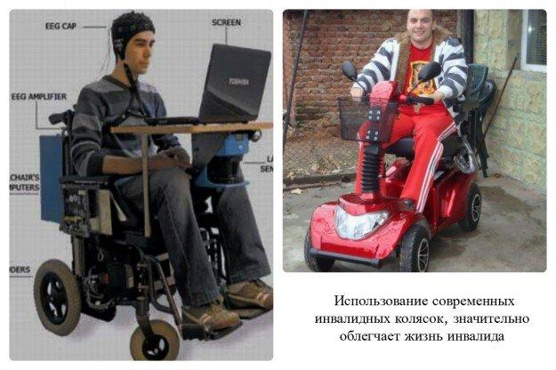 Коляски, оснащенные электрическим приводом и компьютером дают инвалиду возможность быть интегрированным в общество