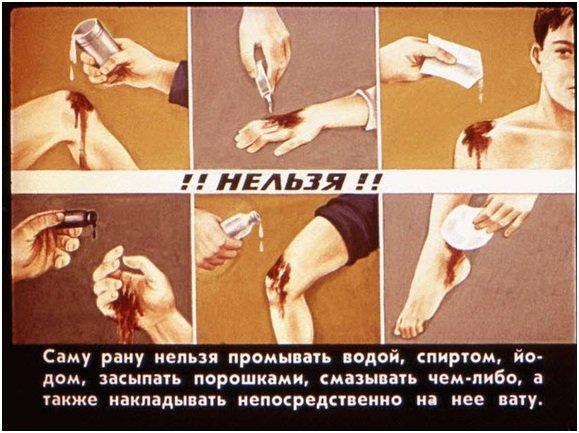 Картинка с запретами об обработке раны