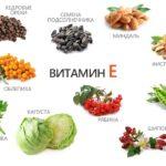 Продукты-источники витамина Е