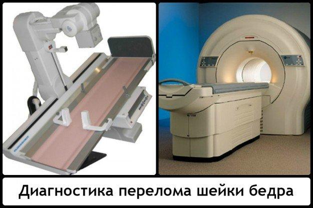Аппараты для диагностики шейки бедра